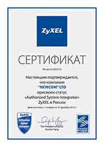 Сертификат ZyXel Authorized System Integrator